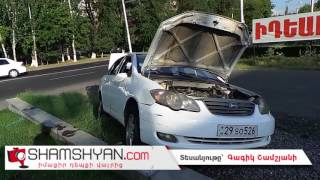Ավտովթար Երևանում  ավտոմեքենայի միջից վիրավոր վարորդին դուրս են բերել խանութի աշխատակիցները