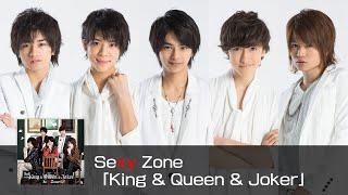 タイトルにちなみ、メンバーの中島が「King」佐藤が「Queen」菊池が「Joker」に扮して繰り広げる三角関係を表現した爽やかなラブポップチューン。 作詞:三浦徳子 ...