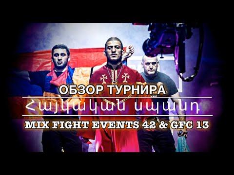 Армянская бойня на турнире MFE 42
