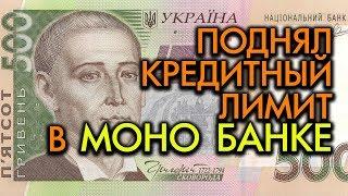 как поднять кредитный лимит в моно банке Украина - кредит в банке это просто!