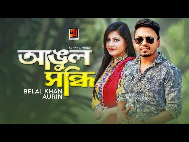 Angul Sondhi | Belal Khan & Aurin | Eid Bangla Song 2019 | Official Lyrical Video | ☢ EXCLUSIVE ☢