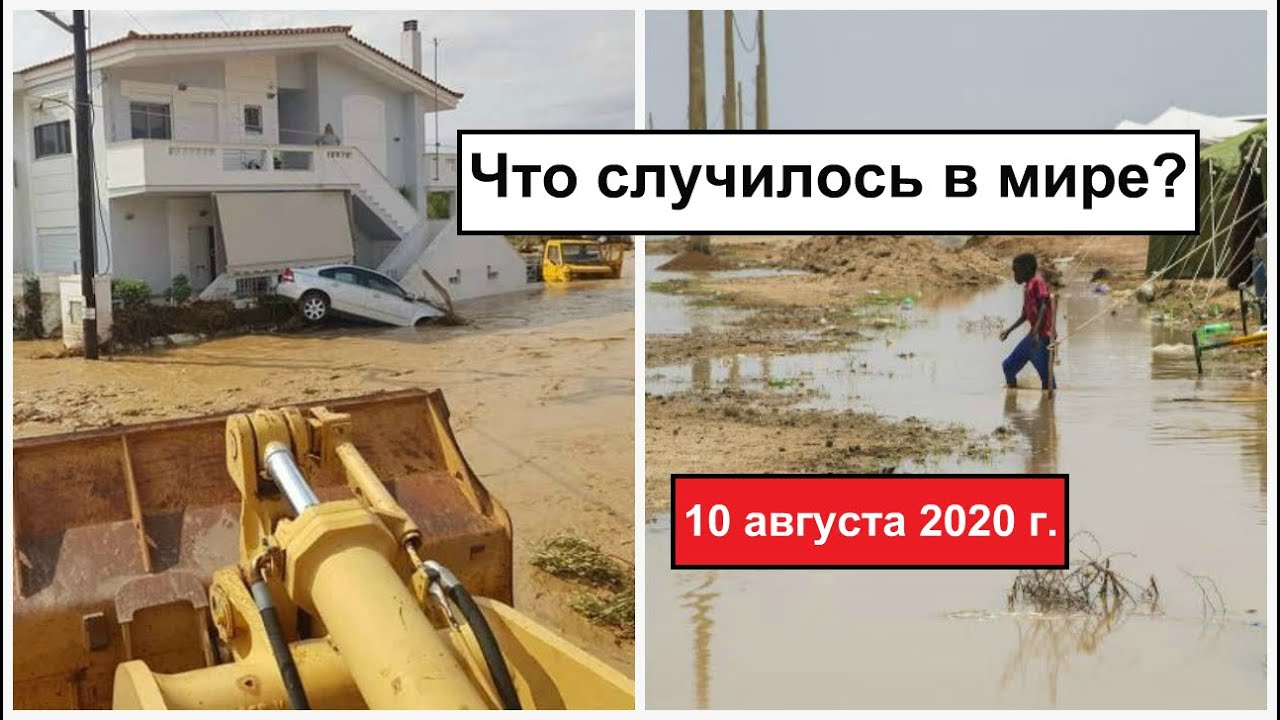 Все Катаклизмы за день 10 августа 2020 в мире | cataclysms of the day | Дрожь Земли