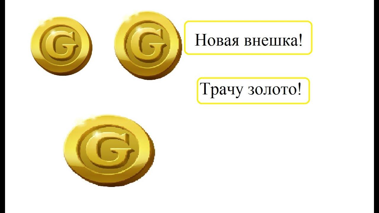 картинки золота в аватарии на прозрачном фоне противоречит
