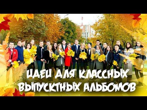 Фото съёмка на пленэре для выпускного альбома 11 класса OdiVipusk.ru Егор Ловягин