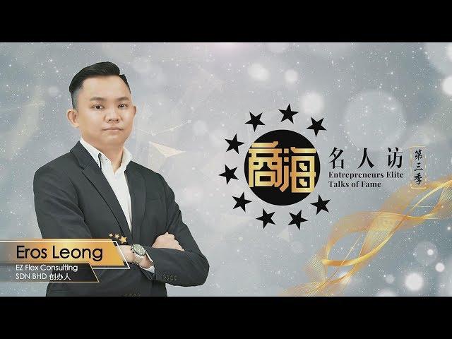 【商海名人访】第三季 #4 名人嘉宾- Eros Leong | Ez Flex Consulting Sdn Bhd 创办人