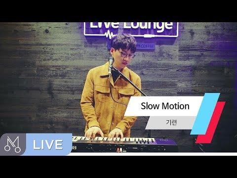 [Danalmusic_Live] 기련(GIRYEON) - Slow Motion