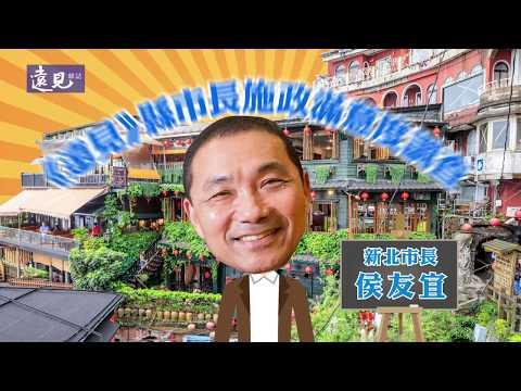 2020《遠見》5星縣市長:新北市長 侯友宜|城市學