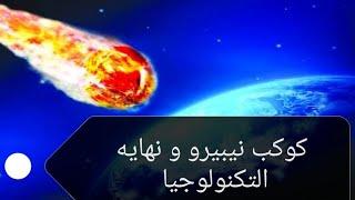 هرمجدون و الطارق و فناء التكنولوجيا قريبا!! مؤامره عقليه....