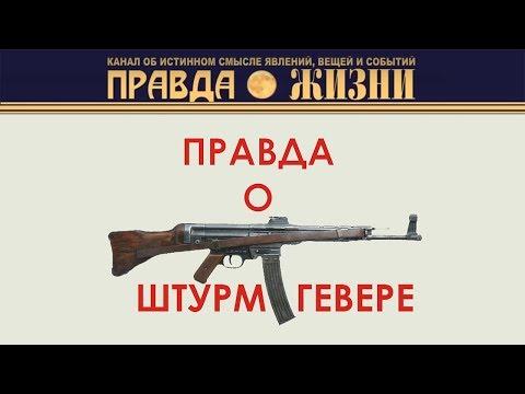 ПРАВДА О ШТУРМГЕВЕРЕ ШМАЙССЕРА