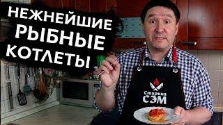 Котлеты из РЫБЫ по рецепту Старины Сэма!