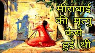 जानिए कैसे हुई थी कृष्णभक्त मीराबाई की मृत्यु ।। How did Meerabai die ??
