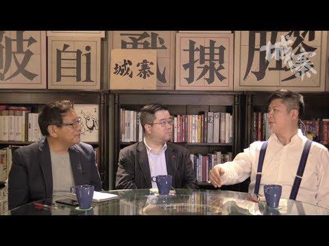 港幣大匯戰 Falling Down---中美貿易矛盾另一戰線 - 19/04/18 「彌敦道政交所」2/3