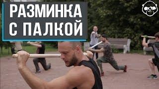 Разминка с палкой и база для работы с steel mase или железной кувалдой  • Андрей Рыжакин