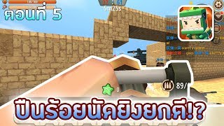 Mini World: Block Art ตอนที่ 5 ปืนร้อยนัดแบกทั้งทีม!? (DM Gameplay)