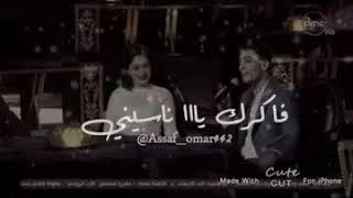 فاكرك يا ناسيني بصوت محمد عساف لمحمد فؤاد 😍✋❤