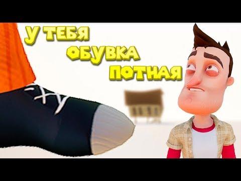 Приколы ПРИВЕТ СОСЕД потная обувка Hello Neighbor полная версия