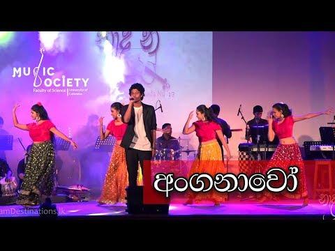 Anganawo (අංගනාවෝ) - Naada Nu 2017 - University Of Colombo