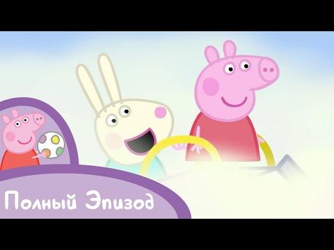 Мультфильмы Серия - Свинка Пеппа - S02 E18 Туманный день (Серия целиком)