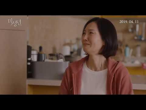 [미성년] 메인 예고편