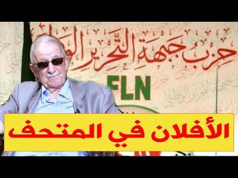 حرب بين حزب جبهة التحرير الوطني ومنظمة المجاهدين.. ومطالب بوضع الأفلان في المتحف!!