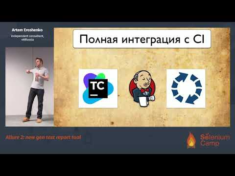 Allure 2: New Gen Test Report Tool (Artem Eroshenko, Russia) [RU]