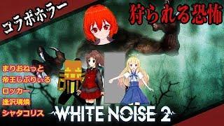 [LIVE] 【White Noise 2】迫りくる恐怖のコラボ配信!? 狩る者狩られる者に分かれて遊んでいきます!? 【Vtuber】【初