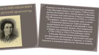 Презентация на тему Архитектура России второй половины XVIII ВЕКА