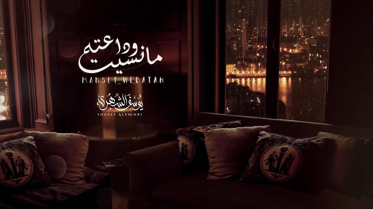 مانسيت وداعته (عود) - يوسف الشهري | 2020