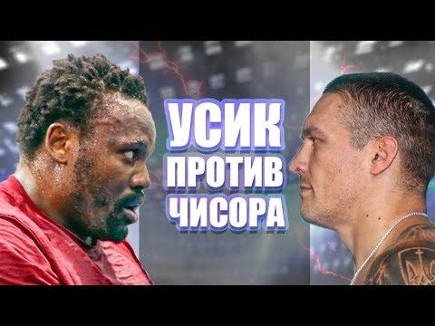 Последние новости бокса! Александр Усик против Дерека Чисора