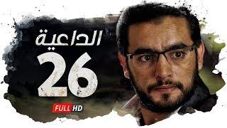 مسلسل الداعية HD - الحلقة ( 26 ) السادسة اولعشرون / بطولة هاني سلامة - AlDa3eya Series Ep26