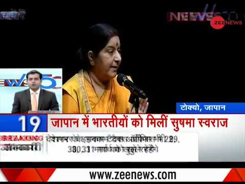 News 50: EAM Sushma Swaraj arrives in Tokyo on a three-day visit to Japan