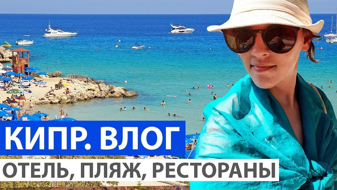Отдых на Кипре в Протарасе: отель Grecian Park, пляж Коннос, рестораны, Айя-Напа. ВЛОГ