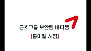 프로미스RP 금호그룹보안팀 7월4일  바디캠영상