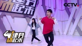 《健身动起来》刘敏骥、甜甜带来街舞系列:健身街舞 20190520 | CCTV体育