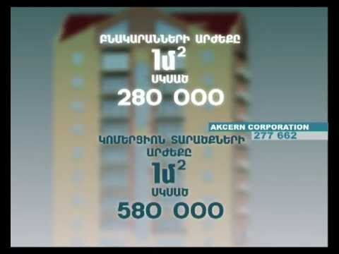 """Akcern Time № 642"" Real Estate in Armenia."