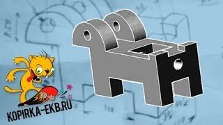 Как сделать 3D модель в Autocad? - Очень просто! | Видеоуроки kopirka-ekb.ru