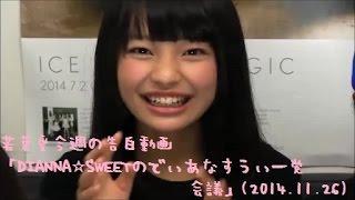 DIANNA☆SWEETのでぃあなすうぃー党会議」(2014.11.26)より。 番組はこち...