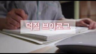 [덕질브이로그] vlog | 엑소엘 | 지방덕후가 시간…