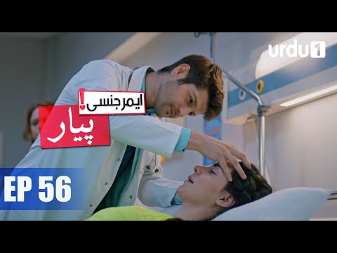 Turkish Drama | Emergency Pyar | Episode 56 | HD | Urdu1 TV | 06 March 2020