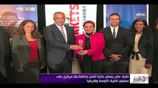 الأخبار - طارق عامر يتسلم جائزة أفضل محافظ بنك مركزي على مستوي الشرق الأوسط وإفريقيا