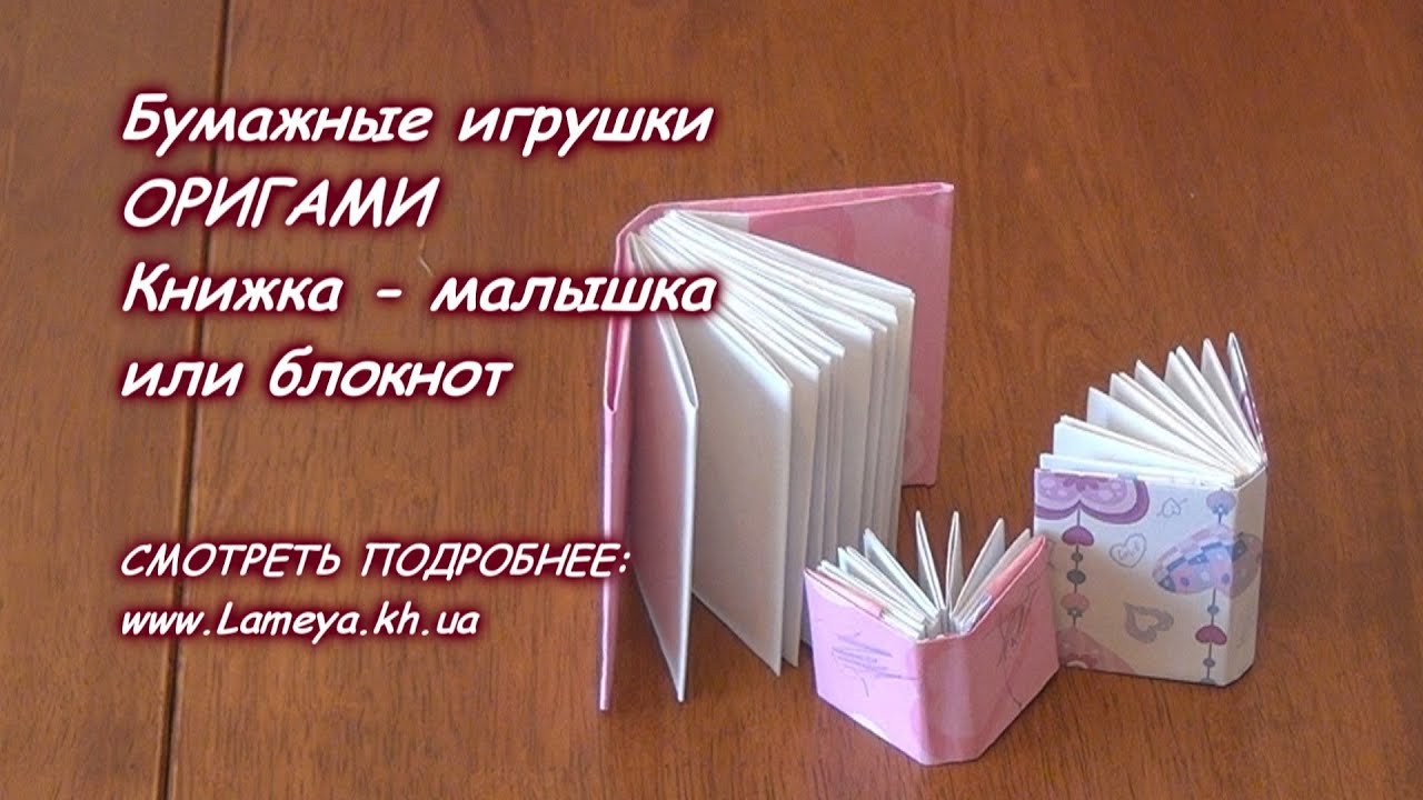 Как сделать своими руками мини книги