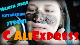 C AliExpress - Мажем лицо китайским углем! Куча бижутерии! Гель-лики кошачий глаз =)
