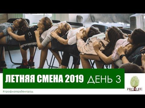 АВГУСТОВСКАЯ СМЕНА 2019, День 3 - Профлагерь ProLife БЕЛГОРОД