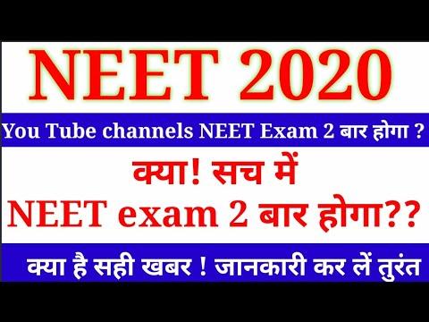 🔥क्या NEET exam क्या साल में दो बार होगा/🔥NEET 2020/NEET Exam/NEET exam twice in a year,