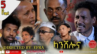 HDMONA - Part 5 - ካንሸሎና  | Kanshelona - New Eritrean Series Drama 2020