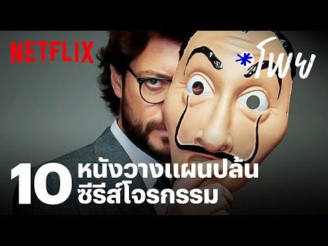 10 หนังวางแผนปล้น ซีรีส์โจรกรรม  | โพย Netflix | EP29 | Netflix
