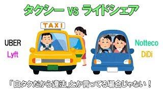解禁間近!?ライドシェアの基礎&白タクとの関係 ~UBER・Lyft・DiDi・Notteco…タクシー配車アプリのその先とは?~