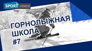 Школа катания на горных лыжах. Урок №7: короткие повороты