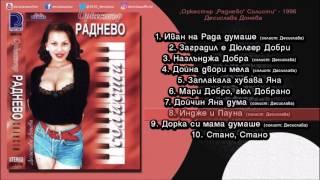 Десислава и орк. Раднево - Индже и Пауна(AUDIO)