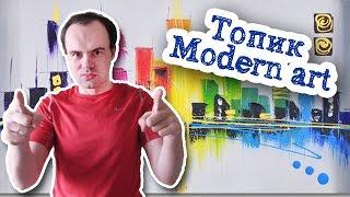 Топик Modern art Современное искусство на английском языке с переводом. Топик Культура Culture